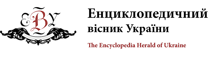 The Encyclopedia Herald of Ukraine